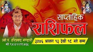 nepali weekly saptahik horoscope