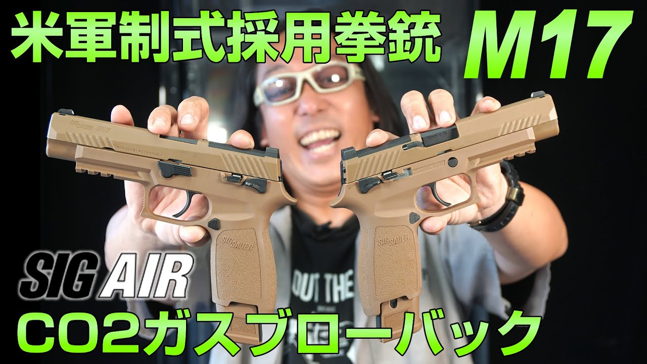 M17【米陸軍制式拳銃】SIGAIR CO2ガスガン エアガンレビュー