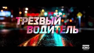 """Комедийный фильм режиссёра Резо Гигинеишвили """"Трезвый водитель"""" в кинотеатрах Европы!"""