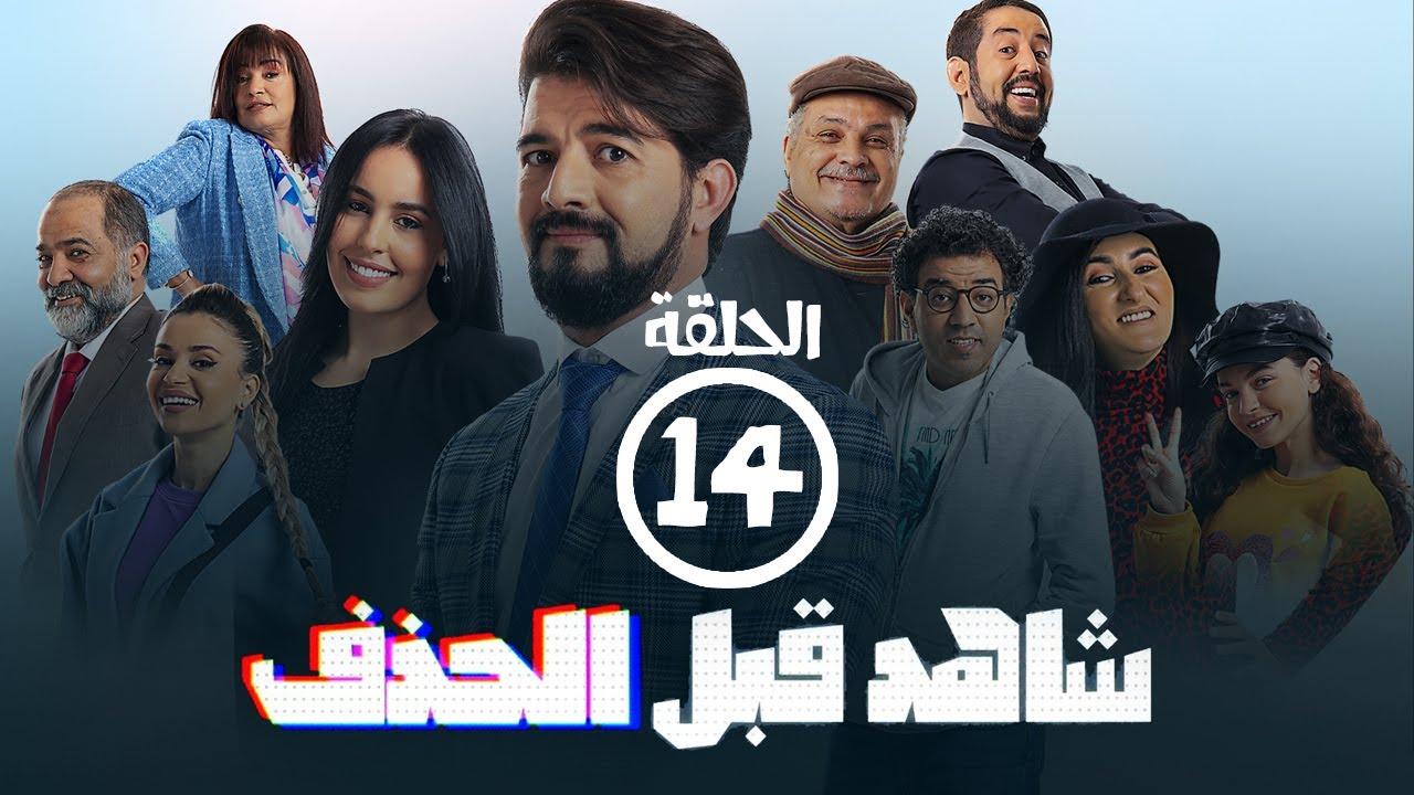 برامج رمضان -  شاهد قبل الحذف : الحلقة الرابعة عشر