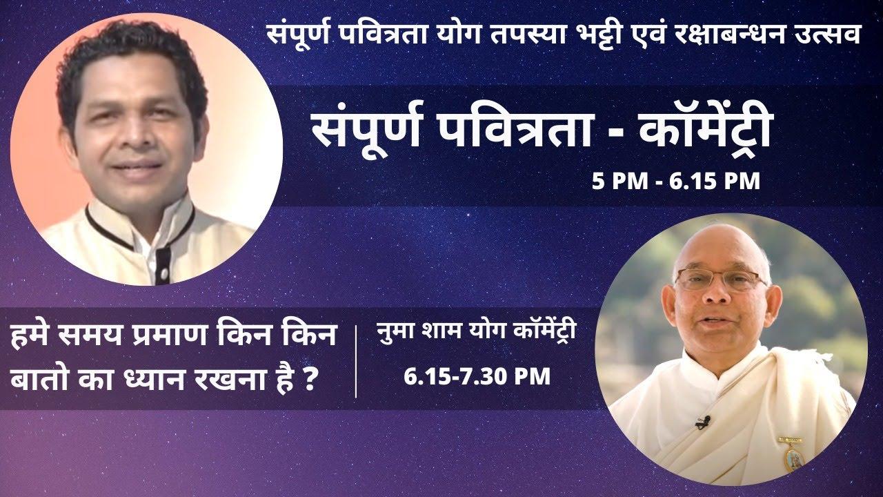 Meditation Commentary - BK Rupesh ~5-6.15 PM | BK Suraj bhaiji - 6.15 -8 PM