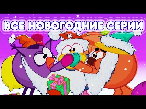 Мультфильм про новый год смешарики