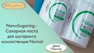 Сахарная паста NanoSugaring консистенции #NORMAL