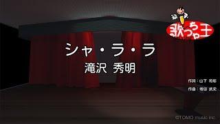 滝沢秀明 - シャ・ラ・ラ