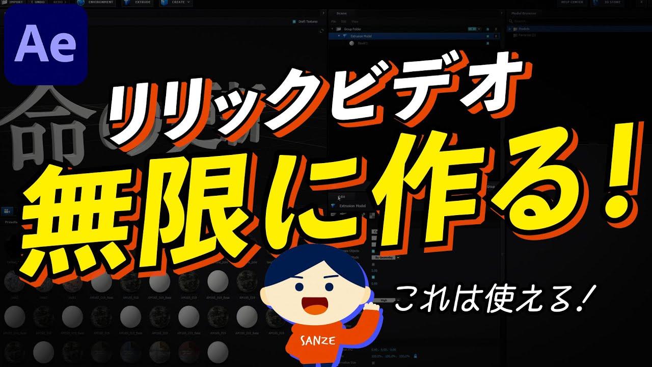【002】リリックビデオに最適!E3Dかんたん裏技テク
