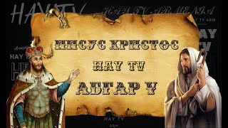 Переписка Иисуса с Армянским царем. Абгар V
