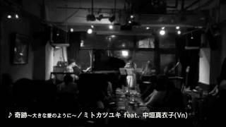 ミトカツユキ - キセキ
