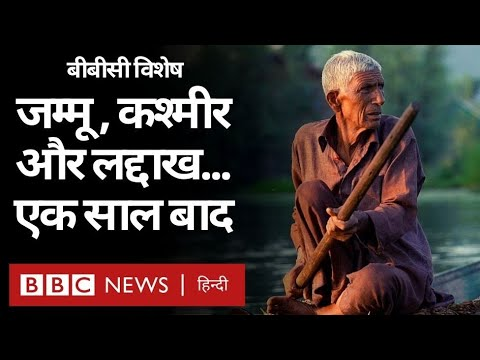 Article 370 Abrogation : एक साल में Jammu, Kashmir, Srinagar और Ladakh में क्या-क्या बदला? (BBC)