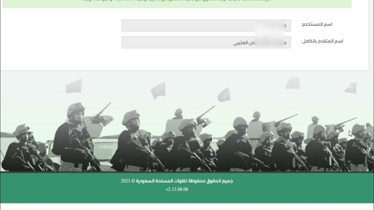 التقديم على وظائف وزارة الدفاع عبر الموقع الإلكتروني للتجنيد الموحد