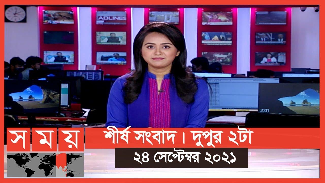 Download শীর্ষ সংবাদ | দুপুর ২টা | ২৪ সেপ্টেম্বর ২০২১ | Somoy tv headline 2pm | Latest Bangladeshi News