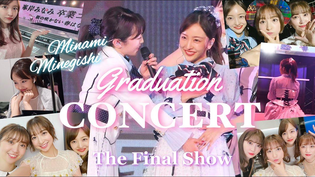 【AKB】峯岸みなみ卒業コンサート♡ライブ裏側密着♡みぃちゃん卒業おめでとう【後編】