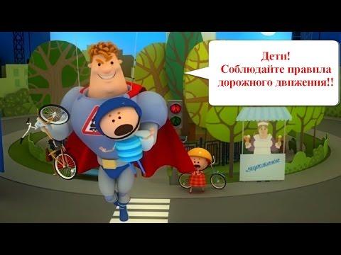 Мультфильм про пдд аркадий паровозов