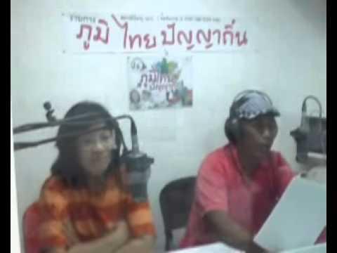 รายการวิทยุ ภูมิไทยปัญญาถิ่น 07-01-56