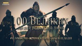 100 Великих Людей Исламской Уммы #13: Арианство - история, которую скрыли от людей