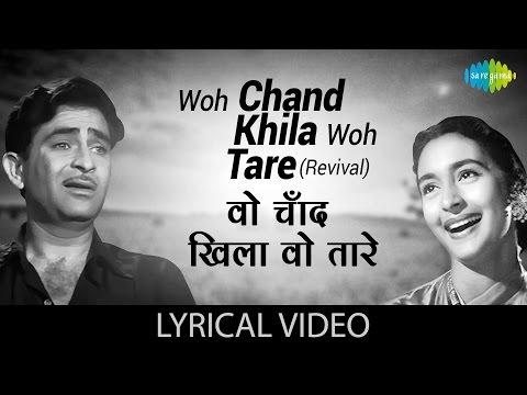 Woh Chand Khila with lyrics | वो चाँद खिला गाने के बोल| Anari | Raj kapoor, Nootan