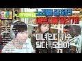초미녀 게스트 인디가수 달다 신현희와 김루트 오빠야 mp3