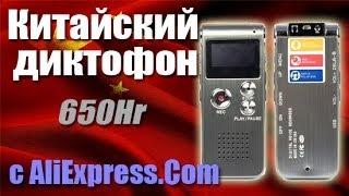 видео Где купить цифровой диктофон