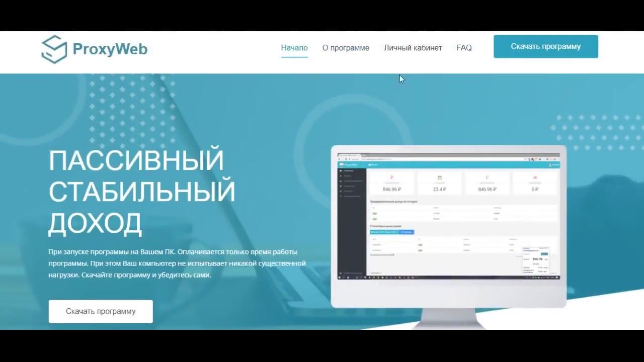 Запустить автозаработок|Proxy web программа для автозаработка Вывод средств 227 рублей с сайта proxy