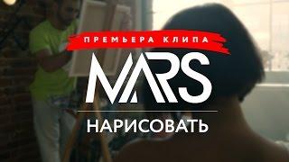 Mars - Нарисовать (Премьера клипа, 2014)