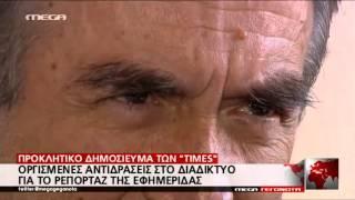 Προκλητικό δημοσίευμα TIMES για Ελληνίδες & πορνεία - MEGA ΓΕΓΟΝΟΤΑ