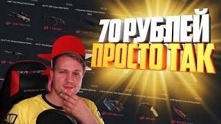Как получить Халявные скины cs:go // Сайт дает 70 рублей бесплатно