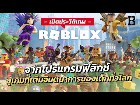 ประวัติเกม Roblox จากโปรแกรมฟิสิกส์ สู่เกมที่เติมจินตนาการของเด็กทั่วโลก (Feat.Kutcha Wants2playz)