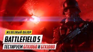 FPS в BATTLEFIELD 5 - Тестуємо GTX1060 і GTX1080 від Aorus