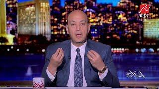 عمرو أديب يوجه نصيحة لطلاب الثانوية العامة والأهالي