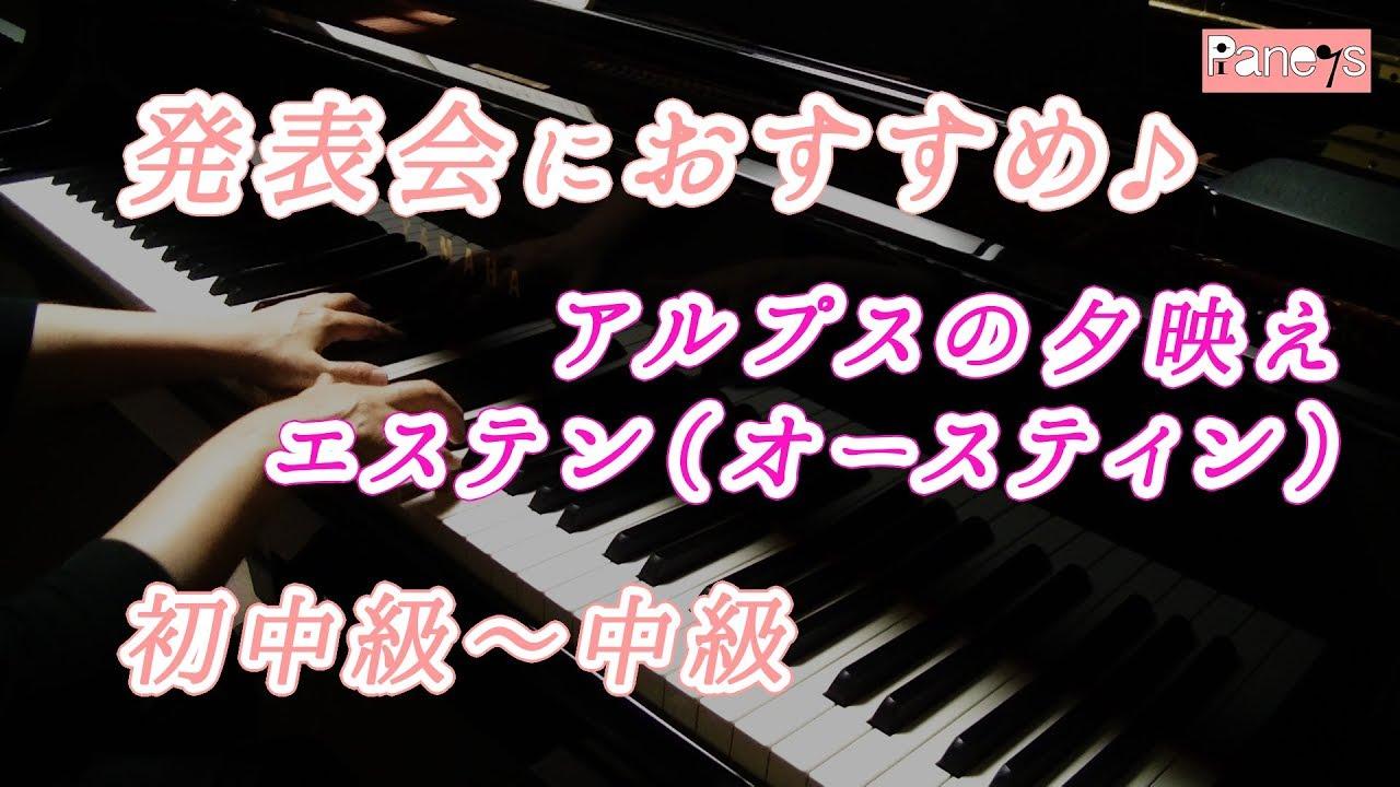 会 選曲 発表 ピアノ ピアノ発表会の曲!【初級・中級・上級】選び方やおすすめは?