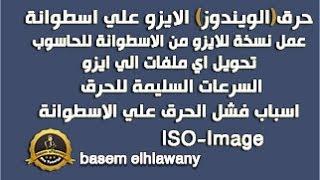 حلقه 53 / بالتفصيل حرق الويندوز علي اسطوانه وسحب ISO Image والطرق السليمه للحرق CD/DVD