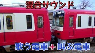 イイ音♪ 【歌う電車+叫ぶ電車】京急1000形シーメンス混合サウンド