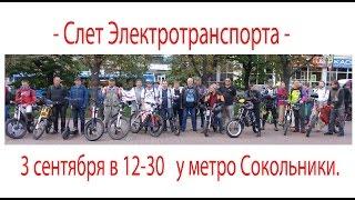 Слет Электротранспорта - 03.09.2016  Сокольниках.