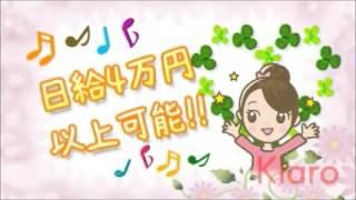 愛媛県松山市のデリヘル、若妻美魔女Kiaroの求人募集!