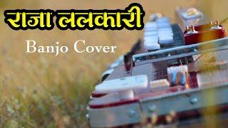 Superhit Marathi Song    Raja Lalkari    राजा ललकारी    Banjo Cover Samruddhi Studio