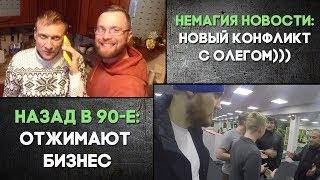 Немагии везёт на Олегов - новый конфликт! | Что случилось с Немагией?