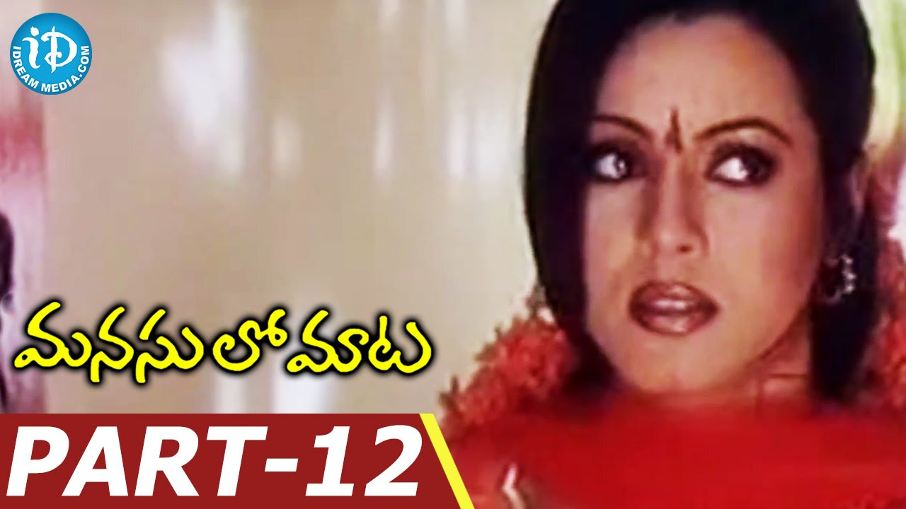 manasulo maata telugu movie free download