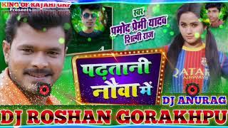 Pramod Premi New Bhojpuri Dj Song 2020 || Padhatani Nauva Mein DJ ROSHAN MAURYA Dj Anwar Raja Pakaha