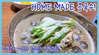 콩국수만드는법 : 휴롬으로 만드는 여름철 보양식 콩국수…