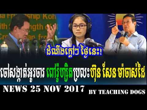 Cambodia News Today RFI Radio France International Khmer Morning Saturday 11/25/2017