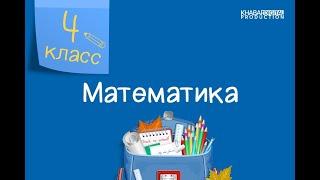 Математика 4 класс Обобщение Высказывания 01 02 2021