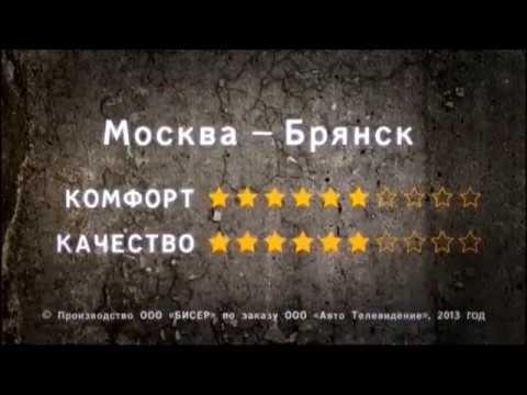 М3 Москва Брянск