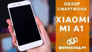 Xiaomi Mi A1 обзор от Фотосклад.ру
