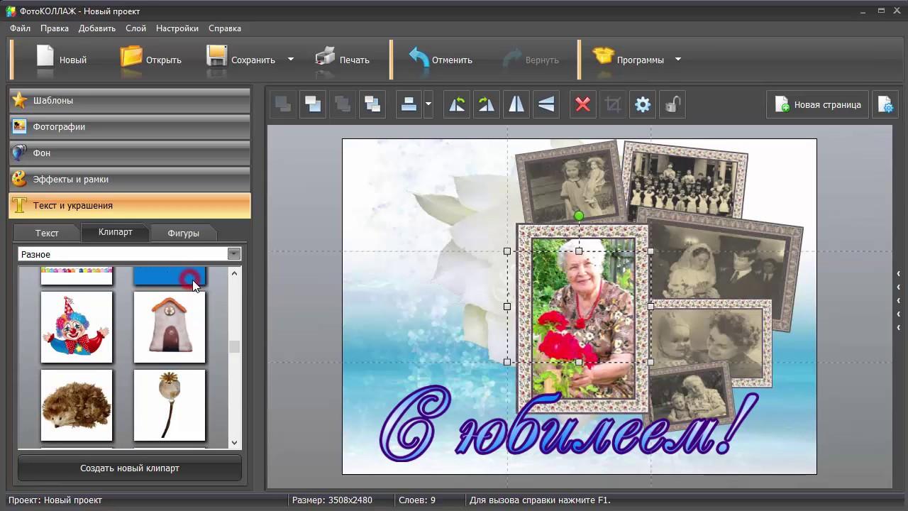Программа для фотошопа открытки, прекрасно выглядите