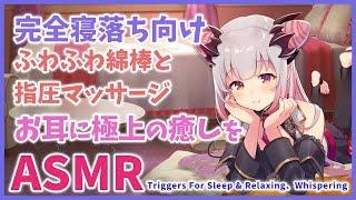 [LIVE] 【ASMR】寝落ち向け。あまい囁きとふわふわ綿棒で極上の癒しを(吐息、囁き、マッサージ)(Triggers For Sleep