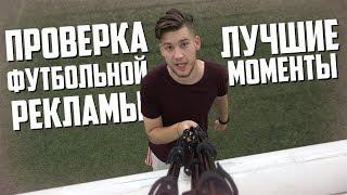ПРОВЕРКА ФУТБОЛЬНОЙ РЕКЛАМЫ - ЛУЧШИЕ МОМЕНТЫ #2