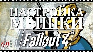 Fallout 4 Настройка Мышки как убрать ускорение мышки Mouse fix