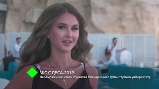 Мисс Одесса-2019: победительницей конкурса стала студентка Международного гуманитарного университета