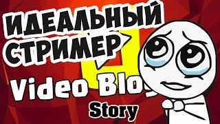Video Blogger Story ⚫ ИДЕАЛЬНЫЙ СТРИМ
