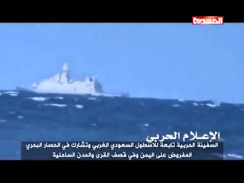 Yemen TV : Yemeni army launched Anti-Ship missile destroying Saudi warship