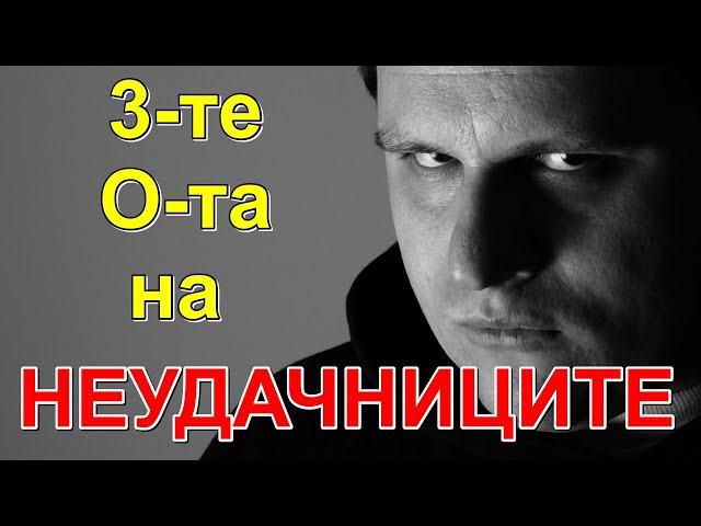 3. Кои Са 3-те О-та на Неудачниците и Посредствените ХОРА? … (Как Да Ги Разпознаваме?) - Ivo Ignatov